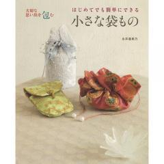 はじめてでも簡単にできる小さな袋もの 大切な思い出を包む/永井亜希乃