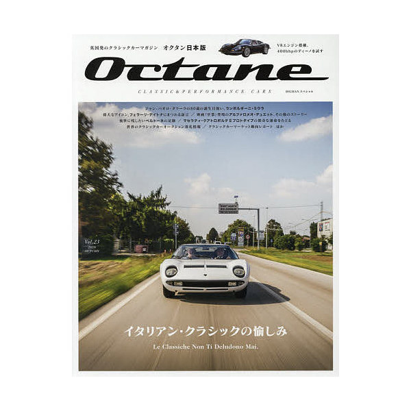 Octane CLASSIC & PERFORMANCE CARS Vol.23(2018AUTUMN) 日本版