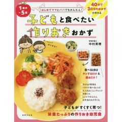 子どもと食べたい作りおきおかず 1歳半~5歳/中村美穂/レシピ