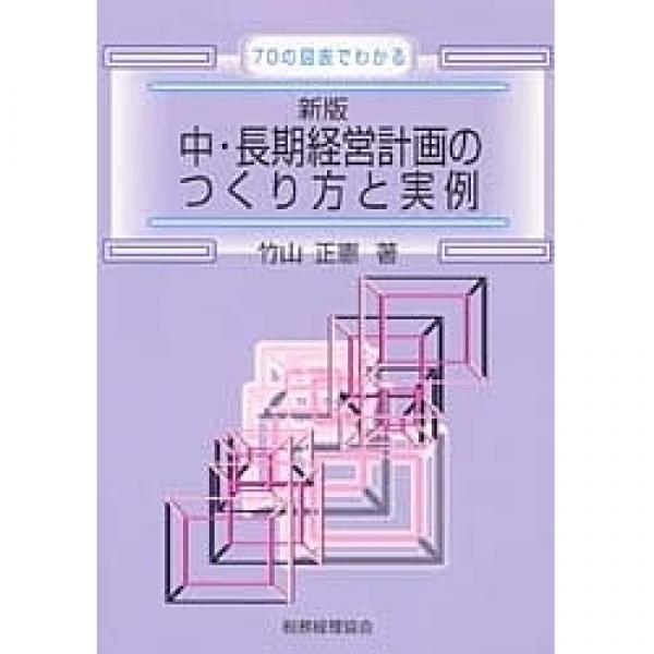 中・長期経営計画のつくり方と実例 70の図表でわかる/竹山正憲