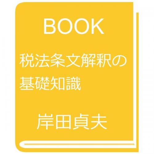 税法条文解釈の基礎知識/岸田貞夫