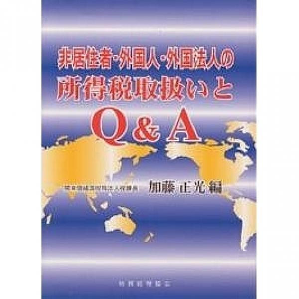 非居住者・外国人・外国法人の所得税取扱いとQ&A/加藤正光