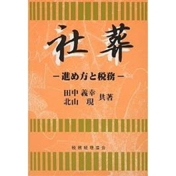 社葬 進め方と税務/田中義幸/北山現