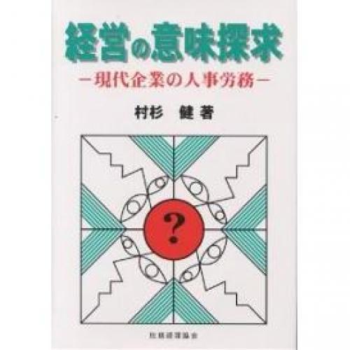 経営の意味探求 現代企業の人事労務/村杉健