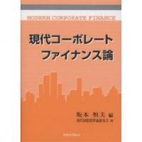 現代コーポレートファイナンス論/坂本恒夫/現代財務管理論研究会