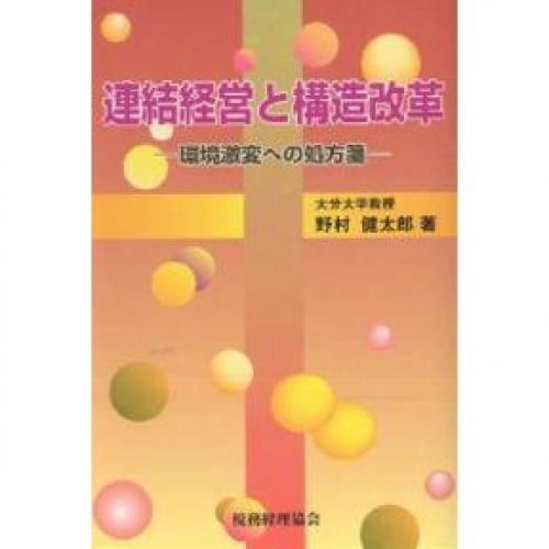 連結経営と構造改革 環境激変への処方箋/野村健太郎