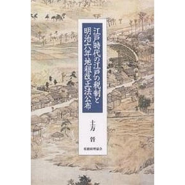 江戸時代の江戸の税制と明治六年地租改正法公布/土方晉