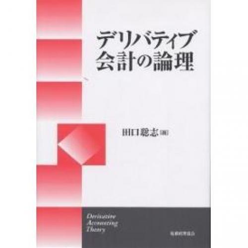 デリバティブ会計の論理/田口聡志