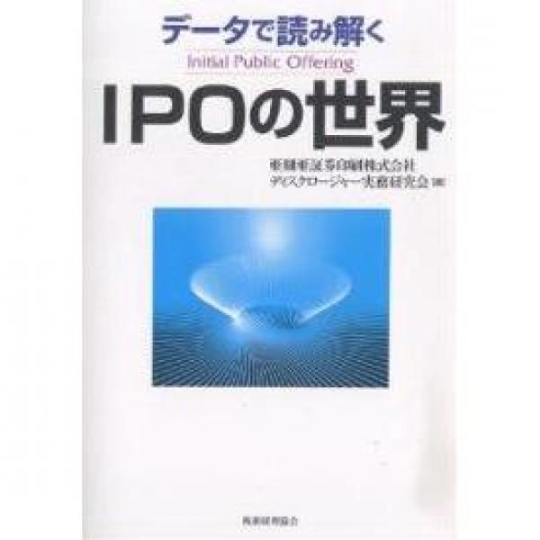 データで読み解くIPOの世界 Initial Public Offering/亜細亜証券印刷ディスクロージャー実務研究
