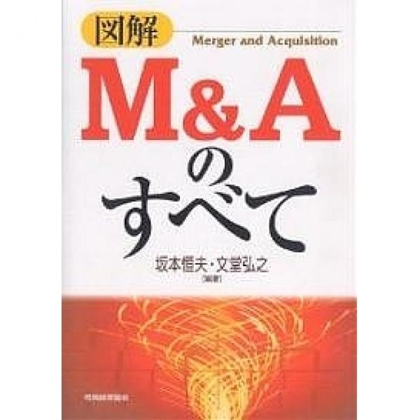 図解M&Aのすべて/坂本恒夫/文堂弘之