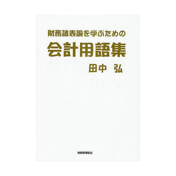 財務諸表論を学ぶための会計用語集/田中弘