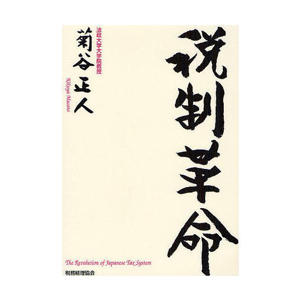 税制革命/菊谷正人