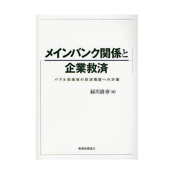 メインバンク関係と企業救済 バブル崩壊後の救済機能への評価/緑川清春