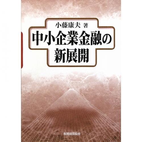 中小企業金融の新展開/小藤康夫