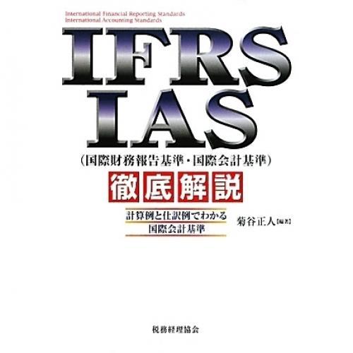 IFRS・IAS〈国際財務報告基準・国際会計基準〉徹底解説 計算例と仕訳例でわかる国際会計基準/菊谷正人