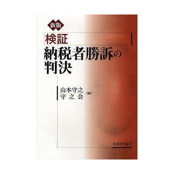 検証納税者勝訴の判決/山本守之/守之会