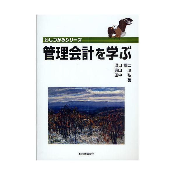 管理会計を学ぶ/溝口周二/奥山茂/田中弘