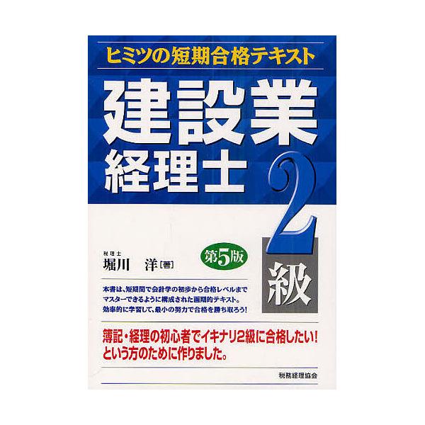 建設業経理士2級 ヒミツの短期合格テキスト/堀川洋