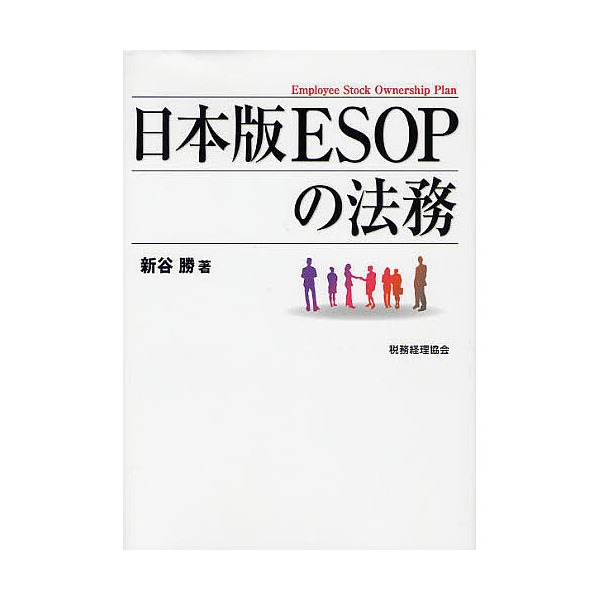 日本版ESOPの法務/新谷勝