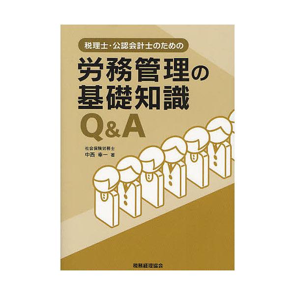 税理士・公認会計士のための労務管理の基礎知識Q&A/中西幸一