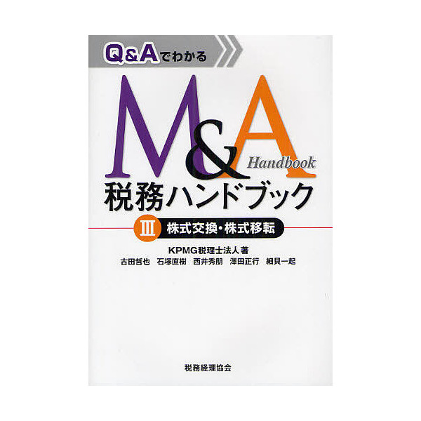 Q&AでわかるM&A税務ハンドブック 3/KPMG税理士法人