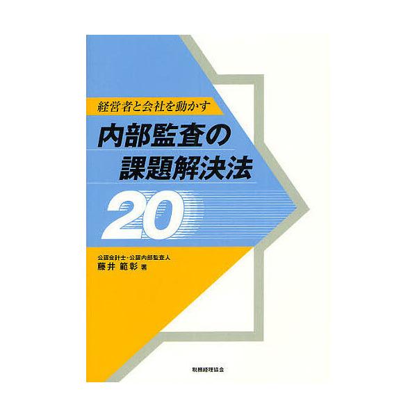 経営者と会社を動かす内部監査の課題解決法20/藤井範彰