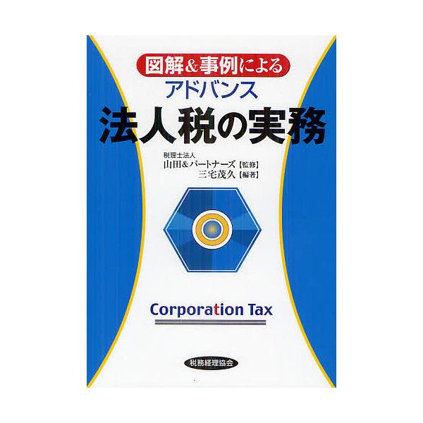 図解&事例によるアドバンス法人税の実務/山田&パートナーズ/三宅茂久