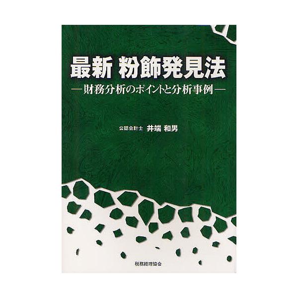 最新粉飾発見法 財務分析のポイントと分析事例/井端和男