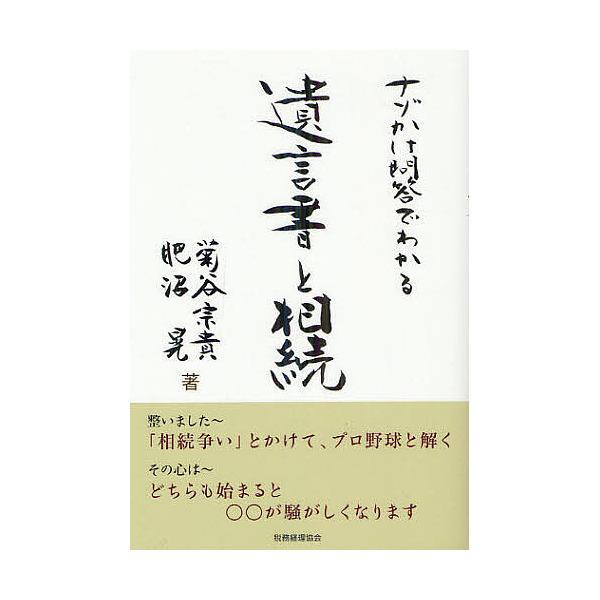 ナゾかけ問答でわかる遺言書と相続/菊谷宗貴/肥沼晃