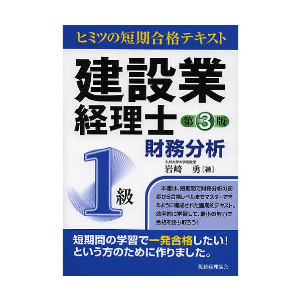 建設業経理士1級財務分析 ヒミツの短期合格テキスト/岩崎勇