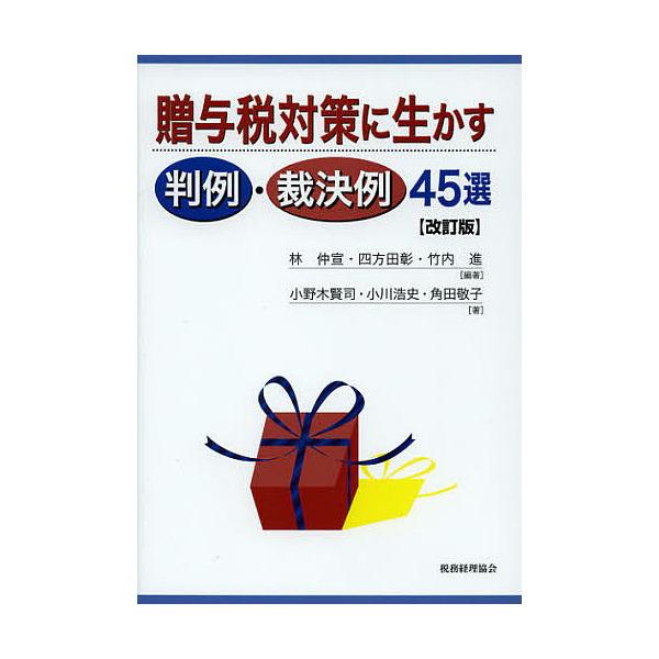 贈与税対策に生かす判例・裁決例45選/林仲宣/四方田彰/竹内進