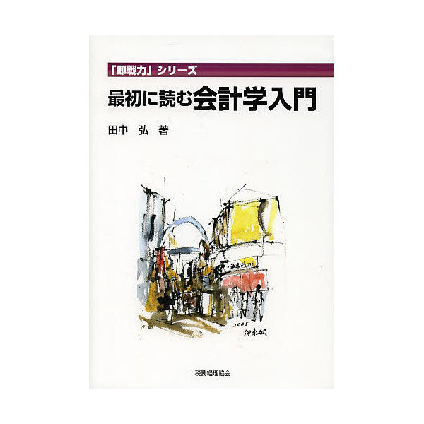 最初に読む会計学入門/田中弘