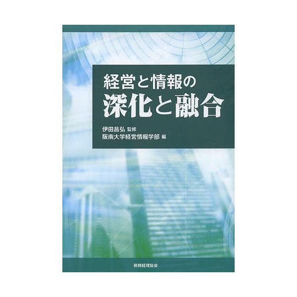経営と情報の深化と融合/伊田昌弘/阪南大学経営情報学部