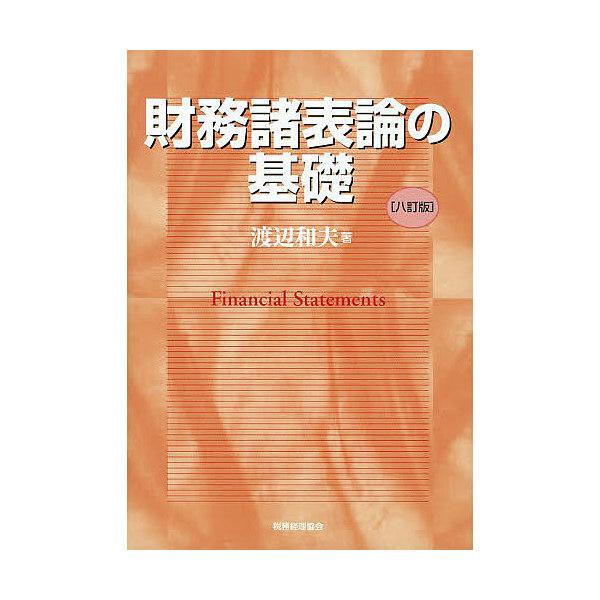 財務諸表論の基礎/渡辺和夫
