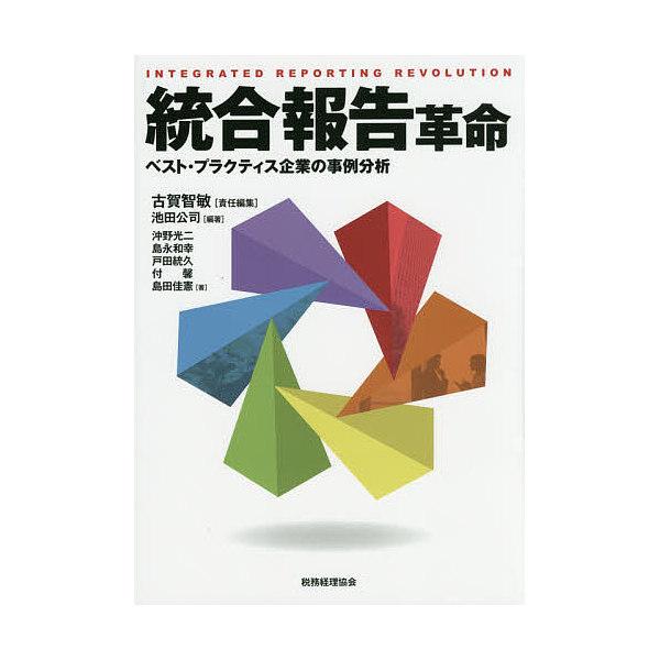 統合報告革命 ベスト・プラクティス企業の事例分析/古賀智敏/池田公司/沖野光二