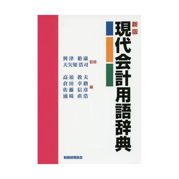 現代会計用語辞典/興津裕康/大矢知浩司/高須教夫