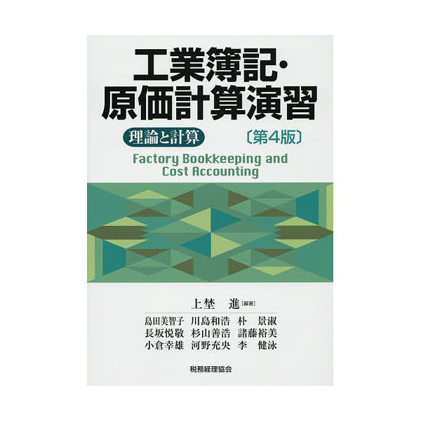 LOHACO - 工業簿記・原価計算演...