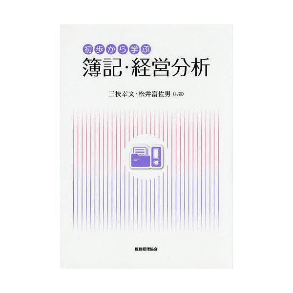 初歩から学ぶ簿記・経営分析/三枝幸文/松井富佐男