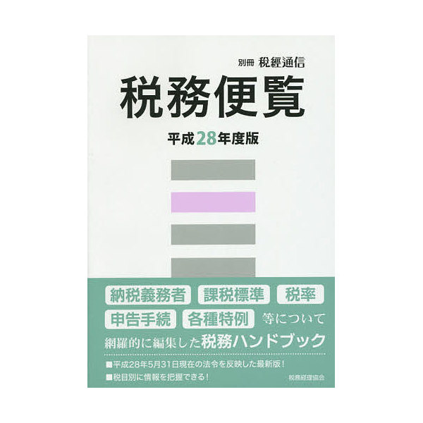 税務便覧 平成28年度版/税務経理協会