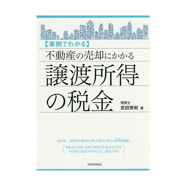〈事例でわかる〉不動産の売却にかかる譲渡所得の税金/武田秀和