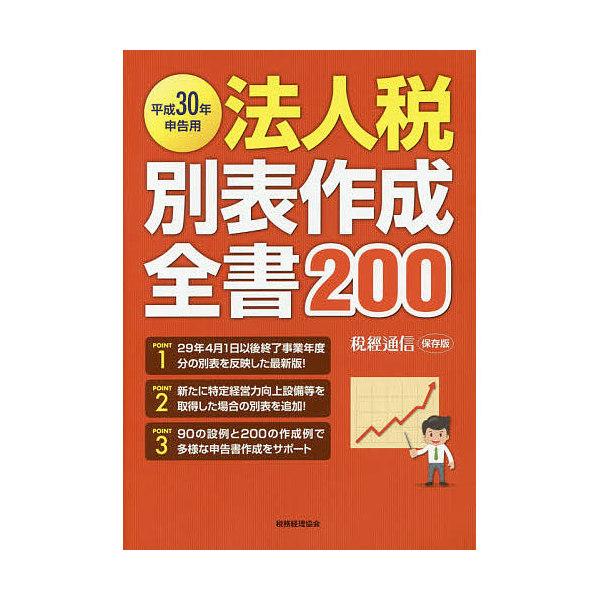 法人税別表作成全書200 平成30年申告用/税務経理協会