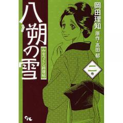 八朔の雪 みをつくし料理帖 2/岡田理知/高田郁