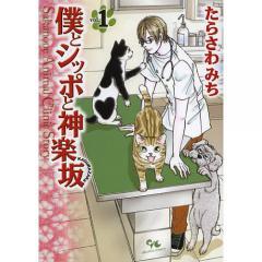 僕とシッポと神楽坂 Sakanoue Animal Clinic Story 1/たらさわみち