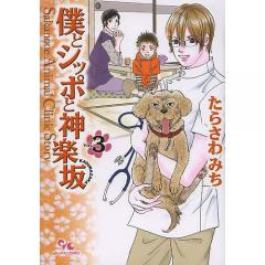 僕とシッポと神楽坂 Sakanoue Animal Clinic Story 3/たらさわみち
