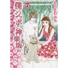 僕とシッポと神楽坂 Sakanoue Animal Clinic Story 7/たらさわみち