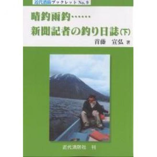 晴釣雨釣……新聞記者の釣り日誌 下/首藤宣弘