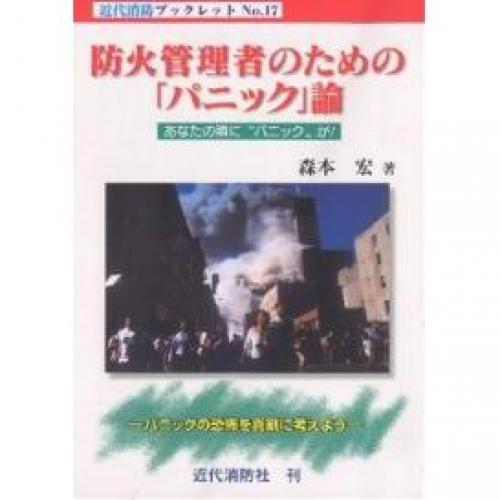 """防火管理者のための「パニック」論 あなたの隣に""""パニック""""が! パニックの恐怖を真剣に考えよう/森本宏"""