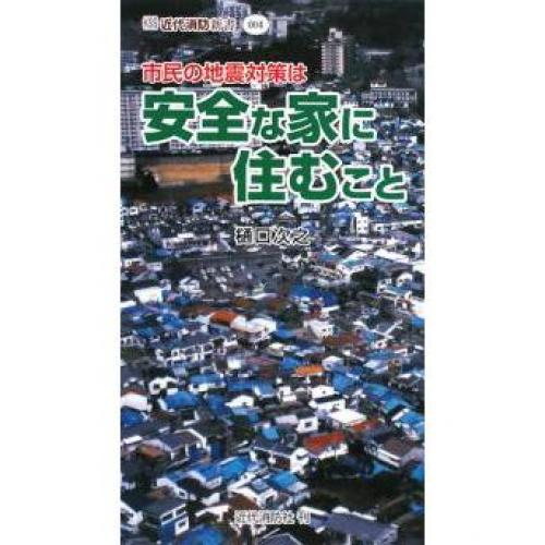 市民の地震対策は安全な家に住むこと/樋口次之