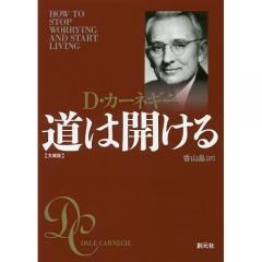 道は開ける 文庫版/D・カーネギー/香山晶