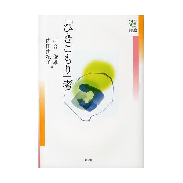 「ひきこもり」考/河合俊雄/内田由紀子